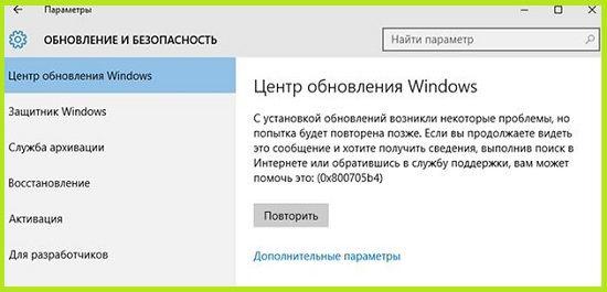 0x800705b4 Windows 10 ошибка обновления