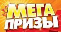 Акция! Подарок за отзыв! + СУПЕР ПРИЗ 3000 рублей!