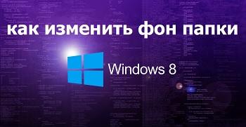 Как изменить фон папки в Windows 8?