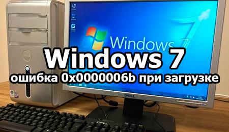Ошибка 0x0000006b при загрузке Windows 7