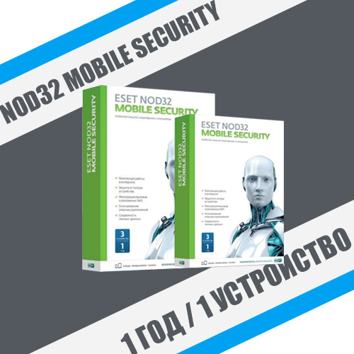 NOD32 Mobile Security 1 год / 1 устр