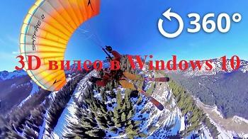 3D видео в Windows 10