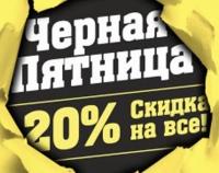 — 20% НА ВСЕ ТОВАРЫ