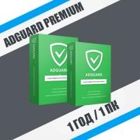 Adguard Premium 1 год