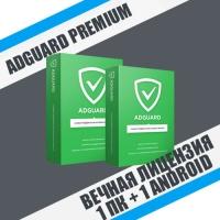 Adguard Premium (вечная лицензия) 1 ПК + 1 Android