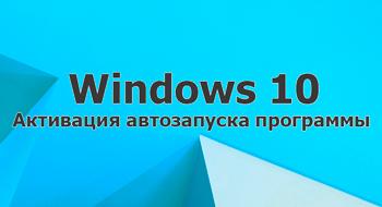 Активация автозапуска программы в Windows 10