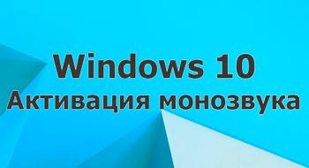 Активация монозвука в Windows 10