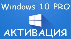 Активировать Windows 10 Pro ключи