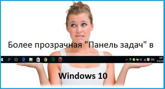 Более прозрачная панель задач в Windows 10