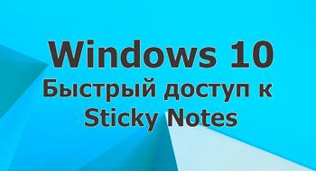 Быстрый доступ к Sticky Notes в Windows 10