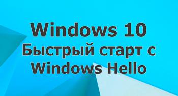 Быстрый старт Windows Hello в Windows 10