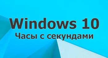 Часы с секундами в Windows 10