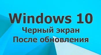 Черный экран в Windows 10 после обновления