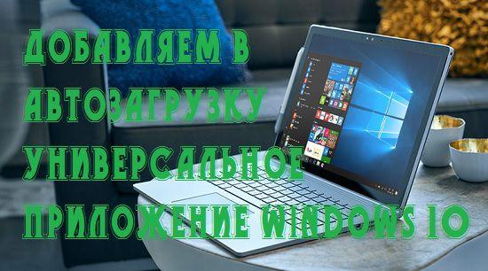 Как добавить в автозагрузку универсальное приложение Windows