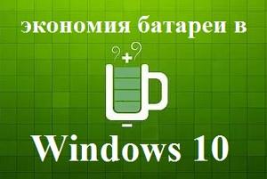 Экономия батареи в Windows 10