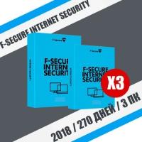 F-Secure Internet Security 2018 - 270 дней / 3 ПК