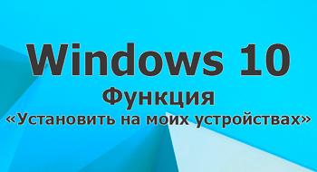Функция Установить на моих устройствах с Windows 10