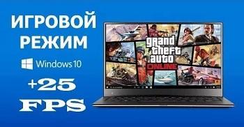 Игровой режим в Windows 10