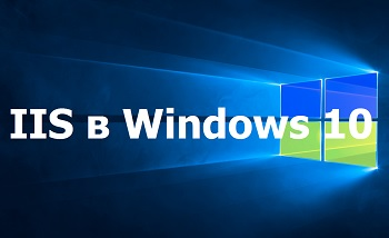 IIS в Windows 10