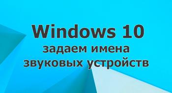 Задаем имена звуковых устройств в Windows 10