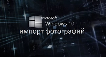 Импорт фотографий в Windows 10