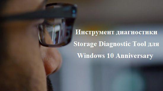 Инструмент диагностики Storage Diagnostic Tool для Windows 10 Anniversary