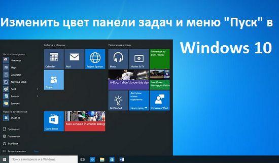 """Изменить цвет панели задач и меню """"Пуск"""" в Windows 10"""