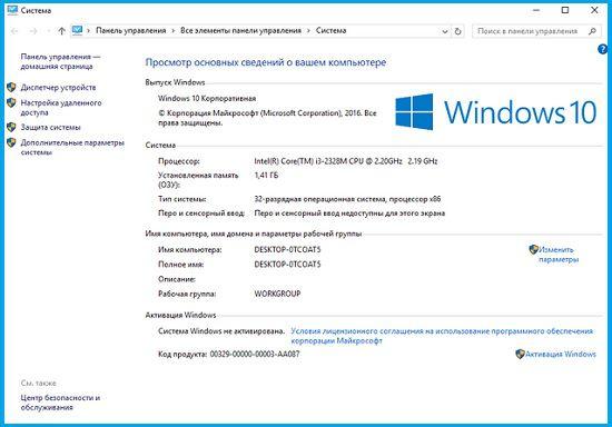 Как изменить в Windows 10 OEM-сведения