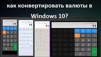 Как конвертировать валюты в Windows 10?
