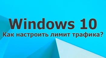 Как настроить лимит трафика в Windows 10?