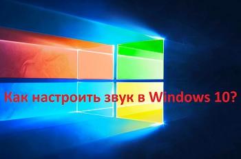Как настроить звук в Windows 10?