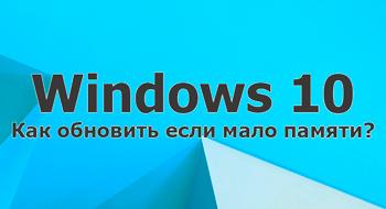 Как обновить Windows 10 если мало памяти?