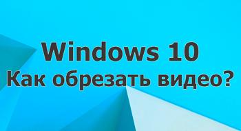 Как обрезать видео в Windows 10?