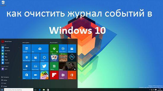 Как очистить журнал событий в Windows 10