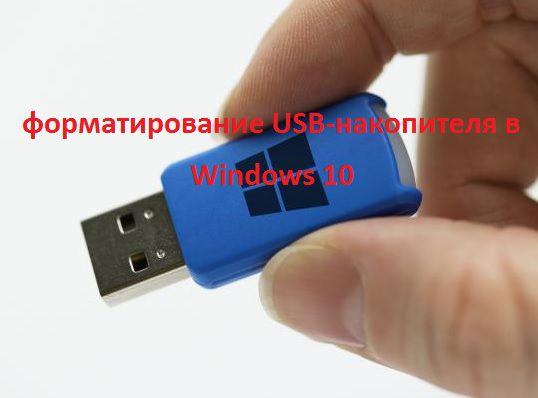 Форматирование USB-накопителя в Windows 10