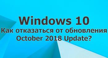 Как отказаться от обновления October 2018 Update для Windows 10?