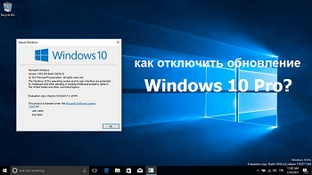 Как отключить обновление Windows 10 Pro?