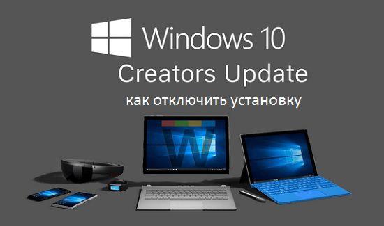 Как отключить установку Windows 10 Creators Update