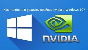 Как полностью удалить драйвер nvidia в Windows 10?