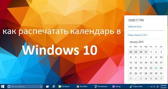 Как распечатать календарь в Windows 10
