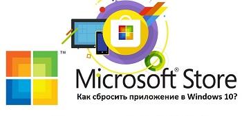 Как сбросить приложение в Windows 10?