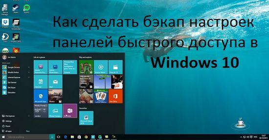 Как сделать бэкап настроек панелей быстрого доступа в Windows 10