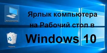 Ярлык компьютера на Рабочий стол в Windows 10