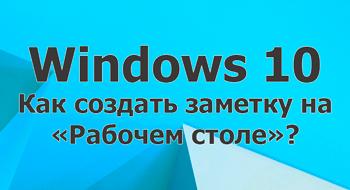 Как создать заметку на «Рабочем столе» Windows 10?