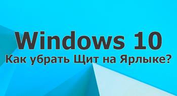 Как убрать щит на ярлыке Windows 10?