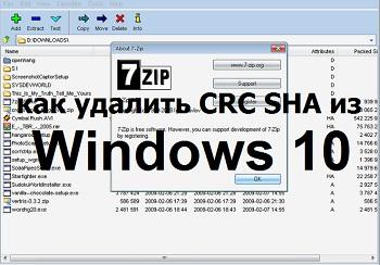 Как удалить CRC SHA из Windows 10