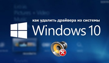 Как удалить драйвера из системы Windows 10?