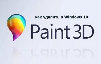 Как удалить Paint 3D в Windows 10?