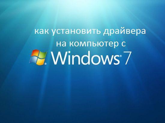 Как установить драйвера на компьютер с Windows 7