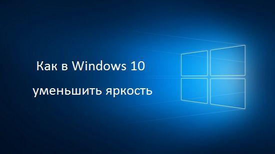 Как в Windows 10 уменьшить яркость